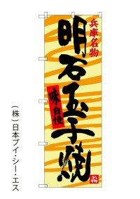 【明石玉子焼】のぼり旗