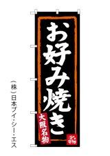 【大阪名物 お好み焼き】のぼり旗