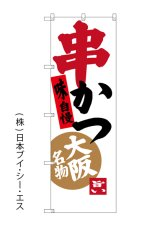 【大阪名物 串かつ】のぼり旗