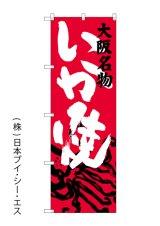 【大阪名物 イカ焼き】のぼり旗
