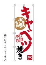 【大阪名物 キャベツ焼き】のぼり旗
