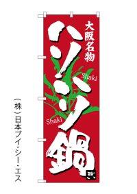【大阪名物 ハリハリ鍋】のぼり旗