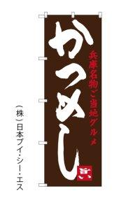 【かつめし】のぼり旗