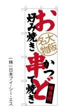 【大阪名物 お好み焼き 串かつ どて焼き】のぼり旗