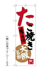 【大阪名物 たこ焼き】のぼり旗