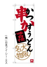 【串かつ かすうどん】のぼり旗