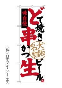 【大阪名物 どて焼き 串かつ 生ビール】のぼり旗