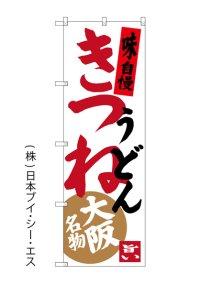 【大阪名物 きつねうどん】のぼり旗