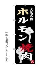 【大阪名物 ホルモン 焼肉】のぼり旗