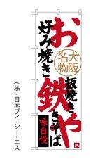 【大阪名物 お好み焼き 鉄板焼き やきそば】のぼり旗