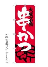 【大阪名物 串かつ 】のぼり旗