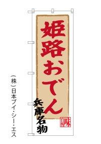 【姫路おでん】のぼり旗