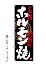 【ホルモン焼】のぼり旗