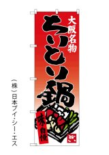 【大阪名物 ちりとり鍋】のぼり旗