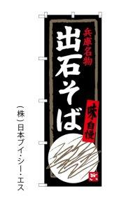 【出石そば】のぼり旗