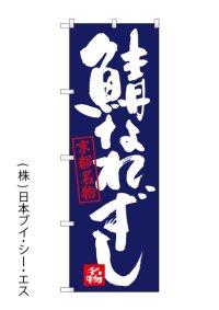 【鯖なれずし】のぼり旗