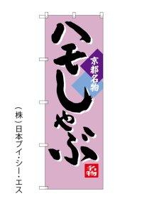 【ハモしゃぶ】のぼり旗