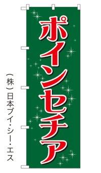 【ポインセチア】特価のぼり旗