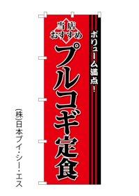 【プルコギ定食】のぼり旗