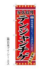 【テンジャンチゲ】のぼり旗