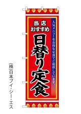 【日替り定食】のぼり旗