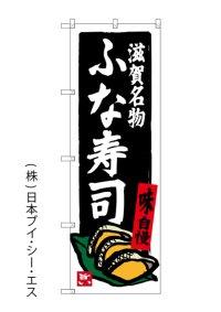 【ふな寿司】のぼり旗