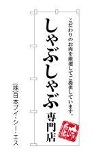 【しゃぶしゃぶ専門店】のぼり旗