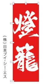 【燈籠】特価のぼり旗