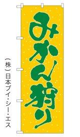 【みかん狩り】特価のぼり旗