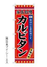 【カルビタン】のぼり旗
