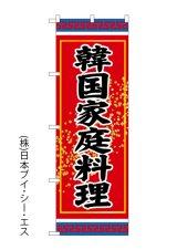 【韓国家庭料理】のぼり旗