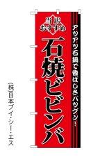 【石焼ビビンバ】のぼり旗
