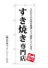 【すき焼き専門店】のぼり旗