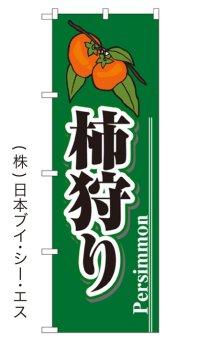【柿狩り】特価のぼり旗