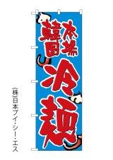 【本場韓国 冷麺】のぼり旗