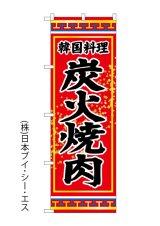 【韓国料理 炭火焼肉】のぼり旗
