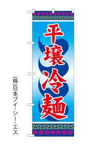 【平壌冷麺】のぼり旗