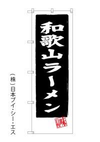【和歌山ラーメン】のぼり旗