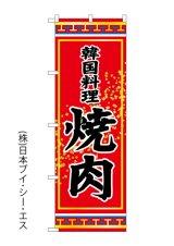 【韓国料理 焼肉】のぼり旗