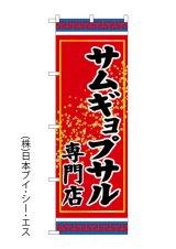 【サムギョプサル専門店】のぼり旗
