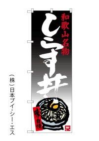 【しらす丼】のぼり旗
