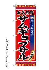 【サムギョプサル】のぼり旗