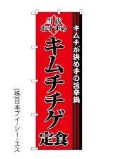 【キムチチゲ定食】のぼり旗