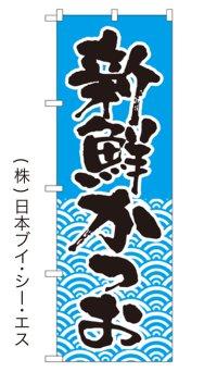 【新鮮かつお】特価のぼり旗