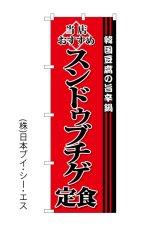 【スンドゥブチゲ定食】のぼり旗