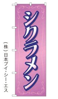 【シクラメン】特価のぼり旗