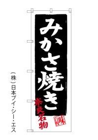 【みかさ焼き】のぼり旗
