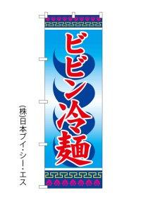 【ビビン冷麺】のぼり旗