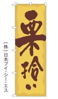 【栗拾い】特価のぼり旗