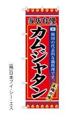【カムジャタン】のぼり旗